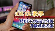 iOS 12 正式版已經釋出更新了,但如果你的 iPhone 或 iPad 先前 […]