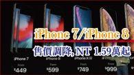 新一代手機發表之後,Apple 停賣的 iPhone SE、iPhone 6 系 […]