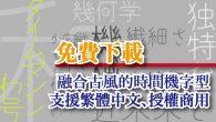 開發中文字體是件耗時耗力的大工程,因此開發全中文字體並不多,但由於日文也有使用漢 […]