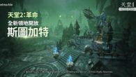 MMORPG《天堂2:革命》推出全新領地「斯圖加特」,同步提升遊戲內最高的等級上 […]