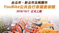YouBike 微笑單車(簡稱 Ubike)自 2009 年上路迄今,已經成為全 […]