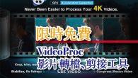 這次限時免費的「VideoProc 」影片編輯工具看起來陌生,但其實是 WinX […]