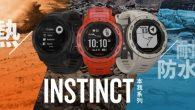 Garmin 推出 Instinct 系列腕錶,承襲強悍、剛毅的特質,結合戶外活 […]