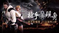 《天堂M》中文版宣布全新職業「槍手」將於 11 月 14 日上陣,《天堂M》序章 […]