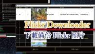 Flickr 自 2019 年起將下修免費帳號的儲存容量,只能儲存 1,000  […]