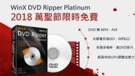 慶祝萬盛節,WinX DVD RipperPlatinum 多功能 DVD 轉 […]