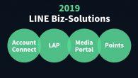 LINE年度全方位行銷分享會「LINE CONVERGE 2018」宣布 201 […]