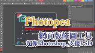 說到修圖,通常會想到 Adobe Photoshop,但如果你只是想要簡單修圖不 […]