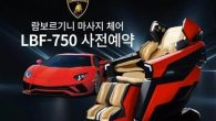 Lamborghini 藍寶堅尼就只有超跑嗎?其實近年來超跑品牌也和許多公司合作 […]