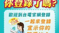 近年來台灣地區的台電鼓勵省電推出節電獎勵,只要當期使用電量比去年同期還少就能獲得 […]