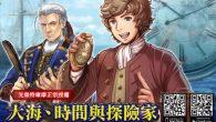 策略經營遊戲《大航海時代V》推出「大海、時間與探險家」改版,前往美麗的全新海域「 […]