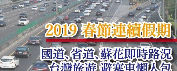 新春假期即將開始,台灣各地重要道路都開始針對春節進行交通管制,但你知道 ETC  […]