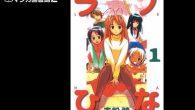 以《純情房東俏房客》聞名漫畫家赤松健老師為了對抗盜版作品再出新招,他不僅將《純情 […]