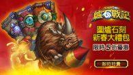 《爐石戰記》慶祝豬年,即日起至 2 月 13 日止,推出兩波新春慶祝活動,包含限 […]
