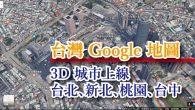 Google Maps(Google 地圖)早在 2012 年就推出 3D 版 […]
