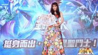 女神林志玲擔任手遊「聖鬥士星矢:覺醒」代言人,並形象廣告中擔任雅典娜女神,號召聖 […]