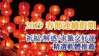 所謂迎春納福,新的一年開始,許多人都會選擇到寺廟上香祈福沾沾神氣,己亥豬年大年初 […]