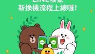 LINE 公布了全新的帳號移動/換機流程,以後要換新手機時,想要將舊手機的 LI […]