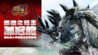 《魔物獵人 EXPLORE》史詩級魔物─「黑冠龍」即將現身,全身包覆著漆黑的鱗片 […]
