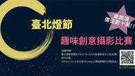 2019 台北元宵燈節將從 2 月 16 日開始,今年主題是「夢想」和「心」,希 […]