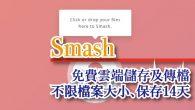 「Smash」是一款最近新上線免費空間服務,只要點選網頁或直接將檔案拖曳到瀏覽器 […]
