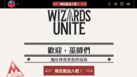 已經傳聞很久的《Harry Potter: Wizards Unite 哈利波特 […]