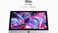 Apple 在台灣時間 3 月 18 日晚間突然推出新一代 iPad Air 和 […]