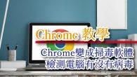 Chrome 瀏覽器愈來愈強大,不只是可拿來看網頁,有不少輔助的 Chrome  […]