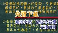 Facebook 臉書公開社團「順其字然」的管理者游清松公開他設計的全新字型「清 […]