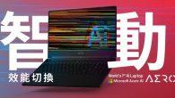 技嘉筆電 AERO 15 Classic 搭載第九代 Intel CoreTM  […]