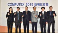 2019年台北國際電腦展(COMPUTEX 2019)首場記者會正式公布參展商名 […]