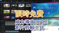製作影片的基本工具「CyberLink PowerDirector 威力導演」又 […]