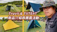 Truvii & TiiTEnT 新品發表 x 團露活動記錄~山屋、野營 […]
