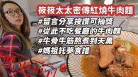 筱筱太太這次又用潛規則逼我先上他的影片,這次分享的是我愛吃的牛肉麵 […]