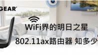 近來,各大網路設備製造商紛紛推出新一代 802.11ax (WiFi 6) 無線 […]