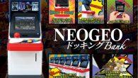 SNK 在 2018 年推出 NEOGEO mini 迷你街機,裡面收錄了格鬥天 […]