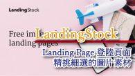 網路行銷想要吸引使用者的注意,開發者在進入網站先看到的第一個頁面「Landing […]