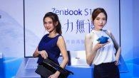 華碩宣布擁有 97% 高螢幕佔比的 ASUS ZenBook S13 (UX39 […]