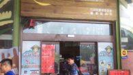 花東是台灣最後一塊淨土,擁有全台最大的有機栽培面積,原住民族、客家、閩南 3 大 […]