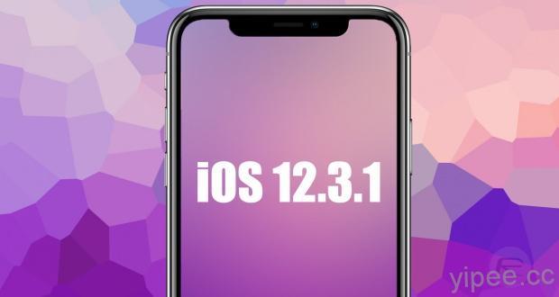 Apple 釋出 iOS 12.3.1 更新,修復了訊息和 VoLTE 的錯誤