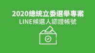 延續近年 LINE 台灣努力「擴大社會參與」發展方向,LINE 台灣宣佈啟動「2 […]