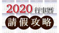 行政院人事行政總處甫公布 2020 年辦公日曆表,2020 連假出遊攻略自然也要 […]