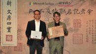 微軟 Surface 攜手故宮精品共同推出聯名筆電套裝「新文房四寶」,同時邀請藝 […]