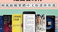 Amazon 亞馬遜 Kindle 繁體中文電子書店開張消息傳聞了許久,如今終於 […]