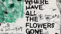 由三金設計師方序中策劃、Epson 贊助展出於台北當代藝術館的《查無此人-小花計 […]