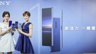 Sony 旗艦手機 Xperia 1 4G+4G 雙卡雙待版即日起在台上市,擁有 […]