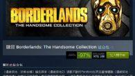喜歡 FPS 槍戰遊戲嗎?近日美式風格的槍戰遊戲《 Borderlands 邊緣 […]