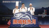 致力宣導產地認證的挪威海產推廣協會選定將舉辦台灣首次「挪威鮭魚月」活動,邀請全台 […]
