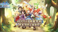 SQUARE ENIX 打造的 MMORPG 手遊《魔力寶貝M》自 6 月 25 […]