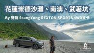 沙灘開車不是第一次了,這次用雙龍 SsangYong REXTON SPORTS […]
